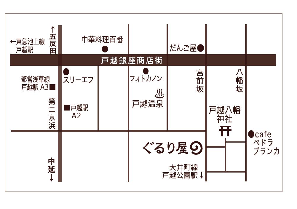 ぐるり屋店舗マップ